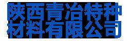 陕西青冶特种材料有限公司